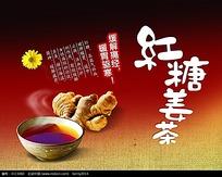 红糖姜茶产品平面图