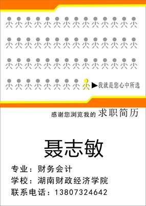 湖南财政经济学院毕业生简历