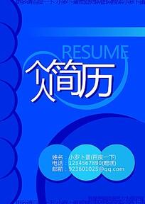 蓝色圆圈背景个人简历封面设计