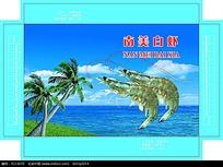 南美白虾特产包装盒平面图
