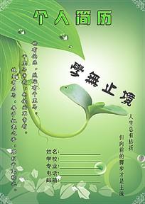 清新树叶绿芽背景个人简历封面设计
