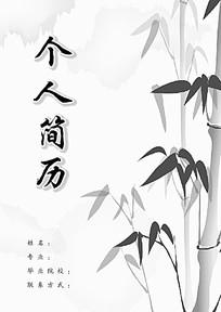 水墨竹背景个人简历封面