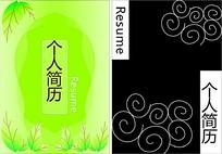 树叶云纹个人简历封面设计