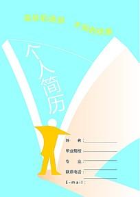 小人蓝色个人简历封面设计