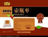 一瓶枣土特产包装盒平面图