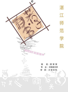 湛江師范學院畢業生簡歷封面