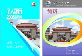 湛江师范学院毕业生简历封面模板