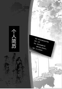 中国风水墨画背景个人简历封面设计