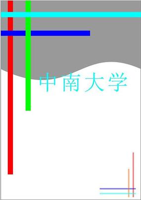 中南大學畢業生簡歷封面模板