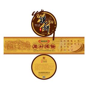 周村烧饼圆盒平面设计展开图