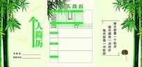 竹子边框个人简历模板