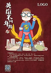 卡通超人背景招聘海报