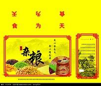 杂粮食品金色包装盒平面图