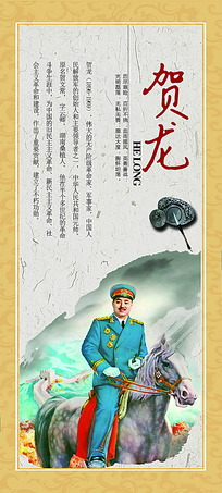 中华人民共和国元帅贺龙展板