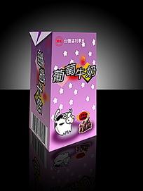 紫色葡萄牛奶包装盒效果图