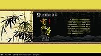 华祥苑有机茶包装盒平面图