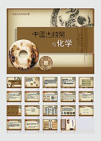 中国古钱币与化学PPT模板