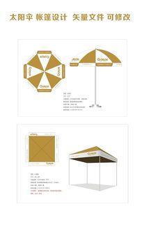 太阳伞帐篷