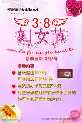 冰爽夏黑_好利来婚庆蛋糕海报PSD素材免费下载_红动中国
