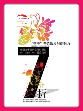 李宁三八海报