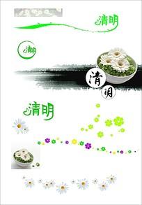 水墨与白菊花清明节展板模板