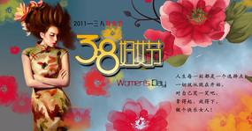 3.8妇女节精品古典风格海报设计