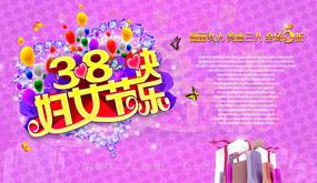 3.8妇女节快乐海报设计