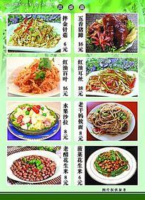 昌盛鑫饭店菜单内页设计模板之凉菜3