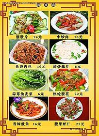 昌盛鑫饭店菜单内页设计模板之热菜3