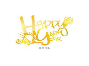 Happy hew year广告字体设计