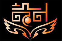 橙色设计艺术字体