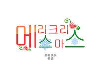 圣诞快乐韩文字体设计