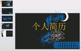 简洁简历动画背景ppt
