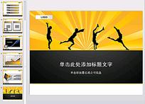 跳跃的人黄色封面背景ppt