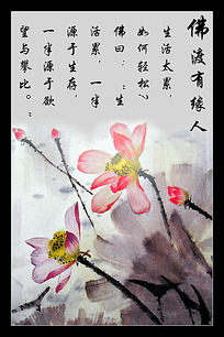 典雅荷花水墨画题字ps素材