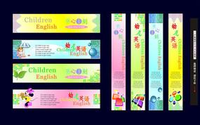 幼儿英语海报矢量素材