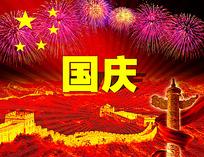 国庆庆典海报