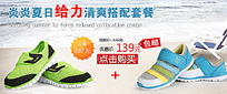 夏季男鞋淘宝促销海报