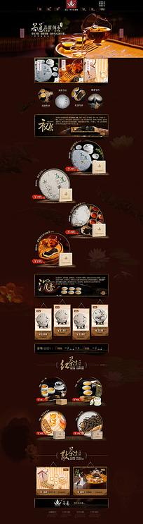 夏季茶叶促销宣传素材