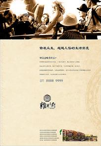 雍翠华府房地产楼盘宣传海报