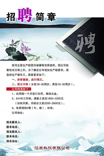 中国风招聘简章