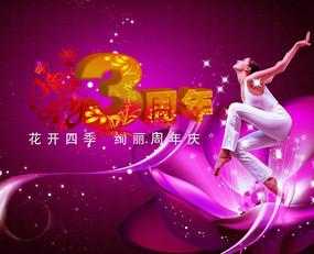 3周年庆活动宣传海报