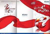 红动中国年海报PSD素材