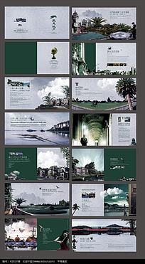 简约地产企业文化宣传画册psd设计