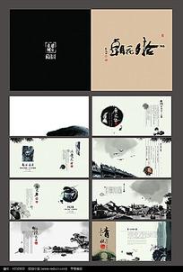 中国风 巴渝文化宣传画册psd设计
