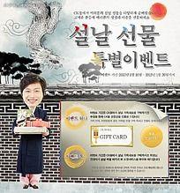 古典传统龙纹新年网站海报