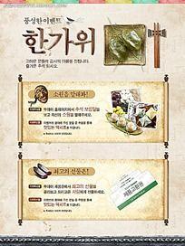 韩国美食网站海报