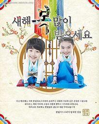 韩式新年祝福网站海报