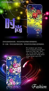 花纹手机外壳网站海报