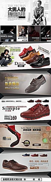 男士皮鞋旺铺海报网页